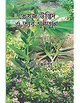 Bheshaj Udbhid O Tar Gunagu