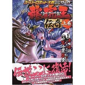 スーパーロボット大戦OGサーガ龍虎王伝奇 上巻 (電撃コミックス)
