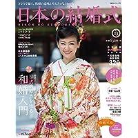 日本の結婚式 2016年No.23 小さい表紙画像