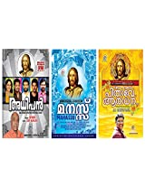 Zion Classics Combo Pack Of Adhipan, Manassu & Pithave Aaradhana Audio CD