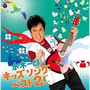 水木一郎のキッズソングベスト2