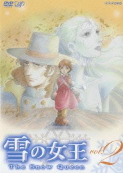 雪の女王 Vol.2 [DVD]