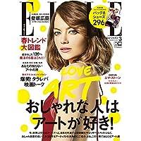 ELLE JAPON 2017年3月号 小さい表紙画像