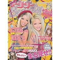 egg's beauty 2012年秋冬号 小さい表紙画像