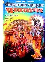SHRIMAD BHAGWAT MAHAPURAN - SUKHSAGAR