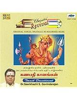 Ganapathy Ganangal - Tamil Devotional