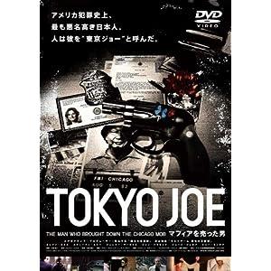TOKYO JOE マフィアを売った男の画像