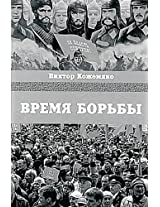 Vremja bor'by: Russian Language