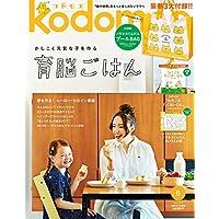 kodomoe 2017年6月号 小さい表紙画像