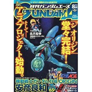 GUNDAM A (ガンダムエース) 2011年 08月号 [雑誌]