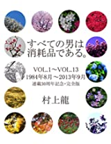 MEN ARE EXPENDABLE VOL1 to 13: Aug 1984 to Sep 2013 30th Anniversary Edition