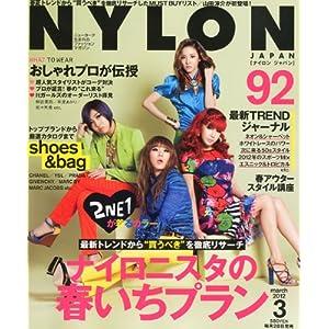 NYLON表紙