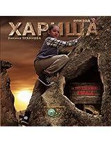 Harisha in the Underground City [Bulgarian Language]: Volume 5