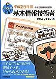 キタミ式イラストIT塾 基本情報技術者 平成25年度 [単行本(ソフトカバー)]
