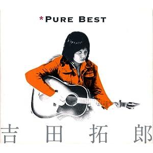 吉田拓郎 Pure Best