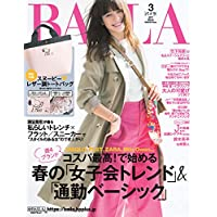 BAILA 2017年3月号 小さい表紙画像