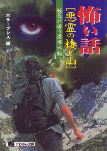 怖い話「悪霊の棲む山」―妖気が誘う恐怖体験 (にちぶん文庫)