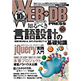 WEB+DB PRESS Vol.60�܂'��� �䂫�Ђ�ɂ��