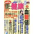 健康 2010年 10月号 [雑誌] (雑誌2010/9/2)