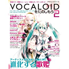 ヤマハムックシリーズ VOCALOIDをたのしもう Vol.2