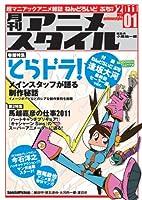 月刊アニメスタイル 第1号 (ねんどろいどぷち逢坂大河 最終回セーラー服ver.付属)