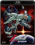 機動戦士ZガンダムⅢ -星の鼓動は愛-  [Blu-ray]