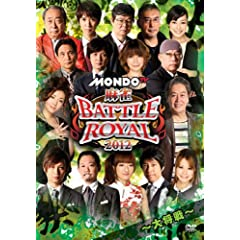 ���� BATTLE ROYAL 2012 ~�叫��~ [DVD]