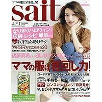 saita 2016年11月号 小さい表紙画像