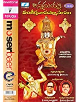 Annamayya Sankeerthana Samohanam- Volume 1