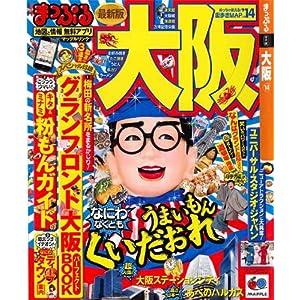 『まっぷる大阪'14 』