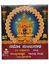 Namo Manjunatha, Audio CD