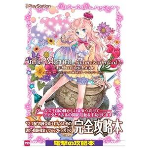 メルルのアトリエ 〜アーランドの錬金術士3〜 ザ・コンプリートガイド