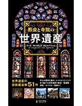 THE WORLD HERITAGE OF CHURCHES AND TEMPLES
