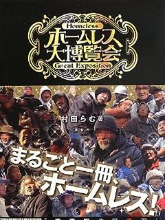 ヤリ手ホームレス「街角アベノミクス緊急座談会」 vol.1