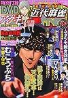 本日発売の「近代麻雀」に植田佳奈と福本伸行対局収録のDVD