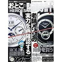 おとこの腕時計 HEROES 2017年4月号 小さい表紙画像