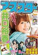 井口裕香が可愛いよ! 「コミックアース・スター」の表紙公開