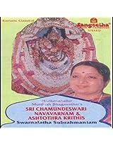 Devi Chamundeswari - Krithis of Harikesanallur Muthiah Bagavathar