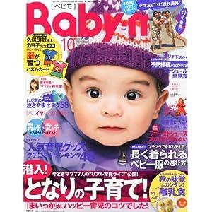 Baby-mo (ベビモ) 2012年 10月号 [雑誌]