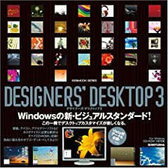DESIGNERS' DESKTOP Vol.3(mook)