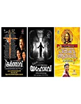 Zion Classics Combo Pack Of Karthavu, Yahove & Pithave Aaradhana Audio CD