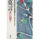 莫言 (現代中国文学選集12)