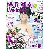 横浜・湘南 Wedding 2017年No.17 小さい表紙画像
