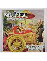 Iskcon Pune Rukmini Mangalam MP3 Audio CD