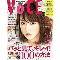 VoCE 2017年5月号 小さい表紙画像
