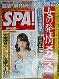 週刊SPA(スパ)2012年8月7日号