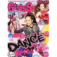 Girls Stage 2012年Vol.2 小さい表紙画像