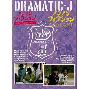 『DRAMATIC-J6「ノンノンフィクション 室家に何が起こったか」「ノンノンフィクション B.A.D.なふたり」』