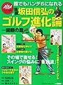 漫画坂田信弘のゴルフ進化論 開眼の章