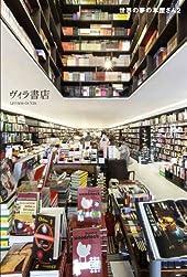 ヴィラ書店(サンパウロ)